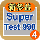 新多益Super Test 990 (4) by Soyong Corp.