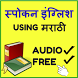 Marathi to English Speaking by SilverParticle Solutions