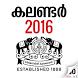 Manorama Calendar 2016