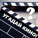 Угадай кино - плитки by Good_company