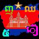Learn Khmer Alphabet Pro by Yuly Pisinberg