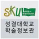 성결대학교 학술정보관 by MIRTECH