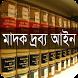 মাদকদ্রব্য নিয়ন্ত্রণ আইন, ১৯৯০ by Nasir BPM