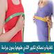 وصفات صحراوية لتكبير الثدي by wasafat halawiyat