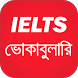 IELTS ভোকাবুলারি by Green Lime Studio