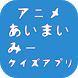 【2017年最新】あいまいみークイズアプリ コアファン向け by 葵アプリ