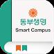 동부 생명 스마트캠퍼스 by HUNET