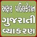 Axar Gujarati Grammar by Rudra Soft