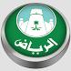 Riyadh municipalities by أمانة منطقة الرياض-الإدارة العامة لتقنية المعلومات