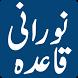 Noorani Quranic Qaida by CAD CAM Macro