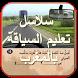 تعليم السياقة بالمغرب by apk@dev