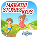 Top Marathi Stories for Kids by Fountain Music Company