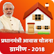 2018 Pradhan Mantri Awaas Yojana-Gramin -ALL INDIA by Free Net Banking Apps
