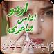 Love Poetry in Urdu (Muhabbat wali Shayri) by Games Fun For All