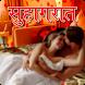 Suhagrat by KSV Developer