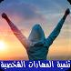 تنمية المهارات الشخصية by abdo.apps