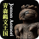 Jomon Aomori by SHINCHOSHA Publishing Co.,Ltd.