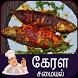 kerala samayal tamil by tamilan samayal
