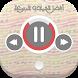 اجمل الشيلات المنوعة by Best Audios