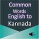 Common Word English to Kannada by MBSAit