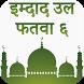 Imadadul Fatawa Part 6 by Hindi Urdu Apps