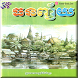 ធនញ្ជ័យ by Khmer Dream