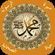 سيرة الرسول و حياة الصحابة by ht2361726