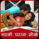 लड़की पटना शिखे by Desi Masti App