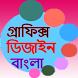 গ্রাফিক্স ডিজাইন টিউটোরিয়াল by holiday.multimedia.apps