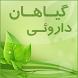گیاهان داروئی و طب سنتی by Mordad