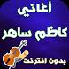 جديد كاضم ساهر - Kadim Saher