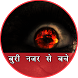 Buri Nazar Se Kaise Bache by Delux Apps