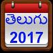 Telugu Calendar 2016 by Suneetha Marthala