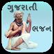 Gujarati Bhajan Sangrah