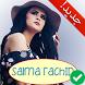 جميع أغاني سلمى رشيد بدون أنترنت Salma Rachid 2018