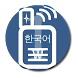 Korean Wikipedia Offline by TYO Lab