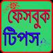 ফেসবুক টিপস by Bd Alif Apps