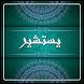 دعای یستشیر صوتی by ali armani