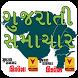 Gujarati Best Newspapers by Dreamtechnolab2017