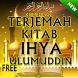 Terjemah Kitab Ihya Ulumuddin by Nyi Subang Larang