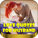 Love messages for husband by Loretta Apps