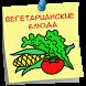 Вегетарианские блюда Рецепты by Денис Андрущенко