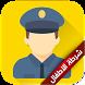 شرطة الاطفال المنوعة by b games