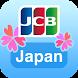 JCB Japan Guide by 株式会社ジェーシービー