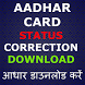 Aadhar Card Online Services by Kode Guy