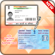 Link Aadhar card with PAN Card by Photo Creation