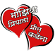 Latest Marathi sms collection by Abhijeet & Shubham