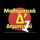 Δ΄ Δημοτικού Μαθηματικά 1 by i-math