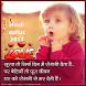 2017 Latest love Hindi status by TeamRockjan