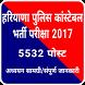 Haryana Police Bharti 2017 by StudyAdda247